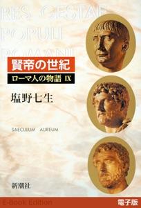 賢帝の世紀──ローマ人の物語[電子版]IX Book Cover