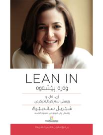 Lean In Kurdistan book