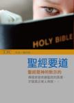 TJC 聖經要道