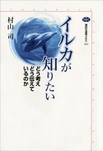 イルカが知りたい どう考えどう伝えているのか Book Cover