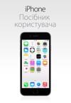 IPhone  IOS 81