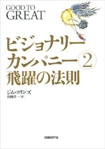 ビジョナリー・カンパニー2 飛躍の法則 Book Cover