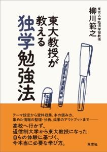 東大教授が教える独学勉強法 Book Cover