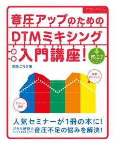 音圧アップのためのDTMミキシング入門講座! Book Cover