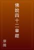 摩騰 - 佛說四十二章經 artwork