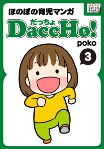 DaccHo!(だっちょ) 3 Book Cover