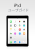 Apple Inc. - iOS 8.4 用 iPad ユーザガイド artwork