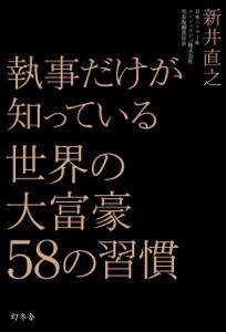 執事だけが知っている 世界の大富豪58の習慣 Book Cover