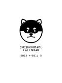 柴道楽カレンダー 2015年度版