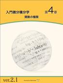 入門微分積分学 第4章 関数の極限