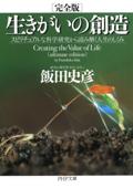 [完全版]生きがいの創造 Book Cover