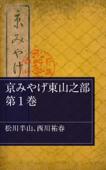 京みやげ東山之部 第1巻