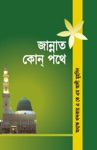 Jannat Kon Pothe Bengali