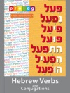 Hebrew Verbs And Conjugations  Prologcoil 4121