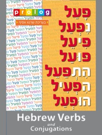 HEBREW VERBS AND CONJUGATIONS  PROLOG.CO.IL (4121)