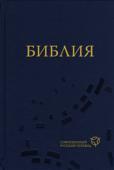 Библия: Современный русский перевод. 2-е изд.