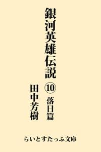 銀河英雄伝説10 落日篇 Book Cover