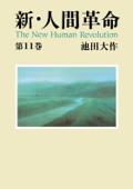 新・人間革命11 Book Cover