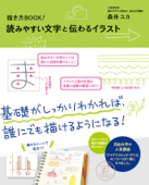 描き方BOOK! 読みやすい文字と伝わるイラスト Book Cover