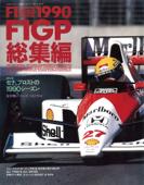 F1速報 1990 総集編 Book Cover