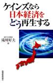 ケインズなら日本経済をどう再生する Book Cover