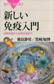 新しい免疫入門 自然免疫から自然炎症まで Book Cover