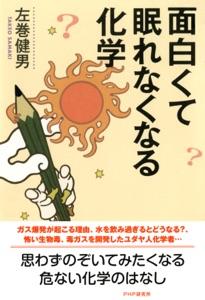 面白くて眠れなくなる化学 Book Cover