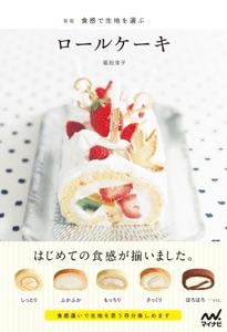 新版 食感で生地を選ぶロールケーキ Book Cover