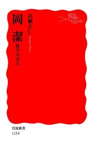 岡潔 数学の詩人 Book Cover