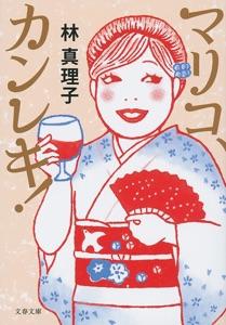 マリコ、カンレキ! Book Cover