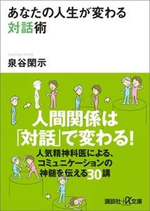 あなたの人生が変わる対話術 Book Cover