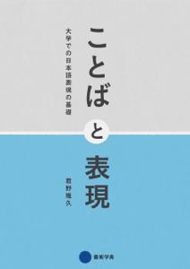 ことばと表現 Book Cover