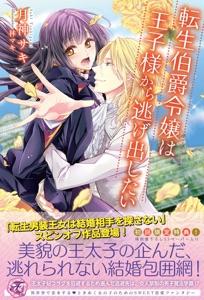 転生伯爵令嬢は王子様から逃げ出したい【SS付】【イラスト付】 Book Cover