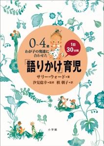 「語りかけ」育児~0~4歳 わが子の発達に合わせた 1日30分間~ Book Cover