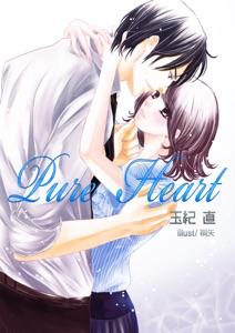 Pure Heart~素直になれなくて~ Book Cover