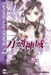 Sword Art Online  5