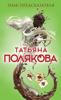 Татьяна Полякова - Знак предсказателя bild