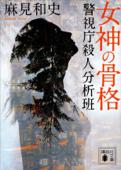 女神の骨格 警視庁殺人分析班 Book Cover