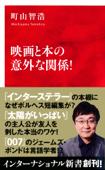 映画と本の意外な関係!(インターナショナル新書)