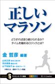 正しいマラソン どうすれば走り続けられるか? タイムを縮めるロジックとは? Book Cover