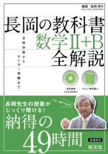 長岡の教科書 数学II+B 全解説(音声DL付) Book Cover