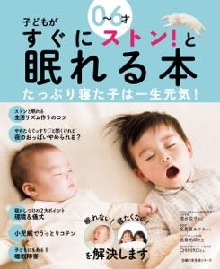 0~6才 子どもがすぐにストン!と眠れる本 Book Cover