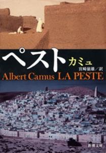 ペスト Book Cover