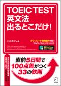 [新形式問題対応/音声DL付]TOEIC(R) TEST 英文法 出るとこだけ! Book Cover