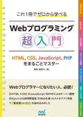 これ1冊でゼロから学べる Webプログラミング超入門 ―HTML,CSS,JavaScript,PHPをまるごとマスタ― Book Cover
