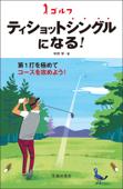 ゴルフ ティショットシングルになる!