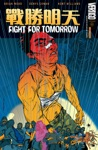 Fight For Tomorrow 2002- 4