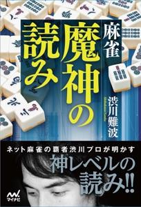 麻雀 魔神の読み Book Cover