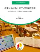 授業におけるICTの効果的活用