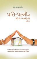 Harmony In Marriage: Happy Married Life (Abr.) (In Gujarati)